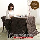 高座椅子、こたつテーブル(幅70cm)、こたつ布団の3点セット、高さ調節3段階、簡単組み立て|榎-えのき-【OG】