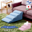 日本製ドッグステップPVCレザー、犬用階段4段タイプ【lonis-レーニス-】【OG】 その1