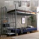 楽天1位の実績★ ロフトベッド 階段 ハイタイプ コンセント付き 宮付き ベッド 二段ベッド 2段ベ