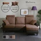 3人掛けカウチソファ【ヘレカ-HELECA-】【OG】