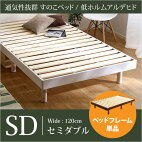 クーポンで最大500円OFF★3段階高さ調整付きすのこベッド(セミダブル)レッドパイン無垢材ベッドフレーム簡単組み立て|Scala-スカーラ-ベッドbedヘッドレスすのこベッド木製ワンルームシンプル【OG】