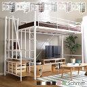 ★楽天1位の実績★ ロフトベッド 階段 ハイタイプ コンセント付き 宮付き ベッド 二段ベッド 2段