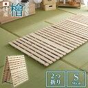 すのこベッド二つ折り式 国産檜仕様(シングル)【airrela-エアリラ-】 ベッド 折りたたみ 折り畳み すのこベッド 檜 すのこ 二つ折り 木製 湿気【OG】