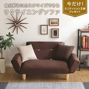 【アウトレット特価】リクライニングソファ 2人掛け 【Harmony-ハーモニー-】 カスタマイズソファー sofa 二人掛け 北欧【OG】