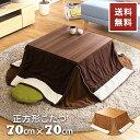 こたつ テーブル 正方形 68×68cm 本体のみ 石英管ヒーター付 ...
