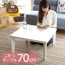 こたつ テーブル 正方形 68×68cm 本体のみ ホワイト 石英管ヒ...