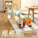 キッズチェア 椅子 子供 木製 高さ調節 ロータイプキッズチェア ベビーチェア チャイルドチェア 子 ...