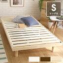 ベッドフレーム シングル すのこベッド 3段階 高さ調節 脚付きベッド 耐荷重200kg すのこ ローベッド フロアベッド ベット ベッドフレーム 北欧 木製 天然木 無垢材 シンプル フレームのみ 【OG】・・・