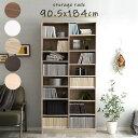 本棚 大容量 おしゃれ A4サイズ 幅90cm程度 収納棚 ...