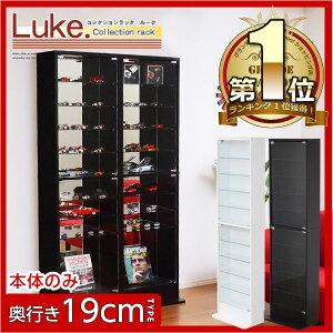 コレクションケース コレクションラック LUKE ルーク 奥行き19cm ガラス 棚 浅型ハイタイプ 本...