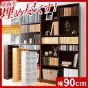 【送料無料】【売れてます!】毎月300個売れてる本棚はコレ!収納の超定番!ブックラック CDラ...