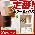 カラーボックス2段[kara-bakoカラバコ]収納ボックス