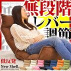 リクライニング低反発座椅子NewShell-ニューシェル-【1人掛け/座いす/フロアチェアー/ローソファ/リクライニングソファに♪】【OG】【RV】【グランデ】