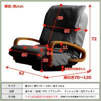 座椅子回転肘掛け座椅子リクライニング回転式座椅子【MEISA】メイサパーソナルチェアーリラックスチェアリクライニングチェアー父の日敬老の日母の日のギフトに【OG】【家具インテリアのグランデ】