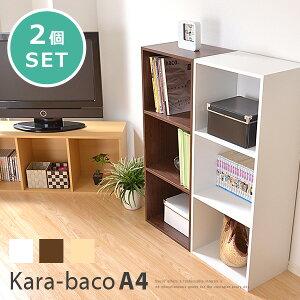 カラーボックス 小物 3段 a4 2個セット ケース 収納棚 多目的棚 本棚[kara-bakoカラバコ] 366日...