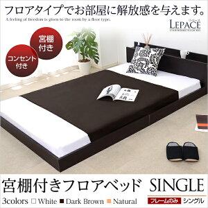 フロアベッド ベッド シングル シングルベッド ローベッド 木製ベッド 棚付 コンセント付 宮棚...