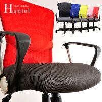 【ローバックメッシュオフィスチェア-Haniel-ハニエル天使の座面シリーズ】低反発入りオフィスチェアパソコンチェアーchair(パーソナルチェアーイスいす椅子)デスクチェアメッシュチェアpcチェア送料無料