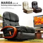 座椅子回転肘掛け座椅子リクライニングレバー付きクッション分離式座面広げてオットマンに!回転式座椅子【MARIDA】マリーダパーソナルチェアーリラックスチェア【OG】【家具インテリアのグランデ】