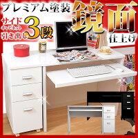 パソコンデスク2点セット鏡面PCデスクハイタイプ【送料無料】