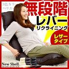 PVCリクライニング低反発座椅子NewShell-ニューシェル-【1人掛け/座いす/フロアチェアー/ローソファ/リクライニングソファに♪】【OG】【RV】【グランデ】