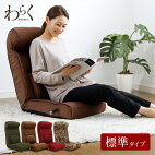 腰にやさしい!低反発入りのレバー付きリクライニング座椅子【-WARAKU-ワラク】(標準タイプ)