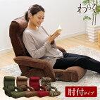腰にやさしい!低反発入りのレバー付きリクライニング座椅子【-WARAKU-ワラク】(肘付きタイプ)