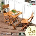 【送料無料】ガーデン3点セット【TOASTトスト】(アカシア3点セット)一人暮らし『366日保証』【OG】