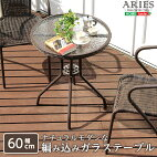 【送料無料】60cm幅ラウンドテーブル【ARIES-アリエス-】(ガラステーブルガーデニング)一人暮らし『366日保証』【OG】