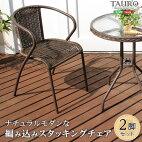 【送料無料】スタッキングチェア【TAURO-タウロ-】(スタッキングチェアガーデニング)一人暮らし『366日保証』【OG】