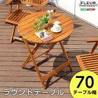 【送料無料】アジアンカフェ風テラス【FLEURシリーズ】ラウンドテーブル70cm一人暮らし『366日保証』【OG】