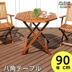 【送料無料】アジアンカフェ風テラス【FLEURシリーズ】八角テーブル90cm一人暮らし『366日保証』【OG】