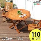 【送料無料】アジアンカフェ風テラス【FLEURシリーズ】八角テーブル110cm一人暮らし『366日保証』【OG】