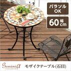 【送料無料】モザイクテーブル(石目)【Geminiα-ジェミニα-】(テーブルガーデニング)一人暮らし『366日保証』【OG】