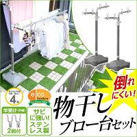 キズ・サビに強いステンレス製の物干しブロー台セット(物干し台・物干しスタンド)
