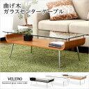 テーブル リビングテーブル コーヒーテーブル ローテーブル ダイニングテーブル ガラストップ ...
