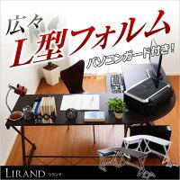 木製L字型パソコンデスク【-Lirand-リランド】