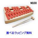 【ふるさと納税】シロホン16S(KAWAI玩具1309-0) 【玩具・おもちゃ・雑貨・工芸品】