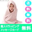 メレンゲ コンテックス 今治タオル 出産祝い おくるみ フード付きバスタオル バスタオル 赤ちゃん