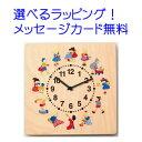 【最大2,000円オフクーポン発行中!】ヘラー時計 ヘラー社時計 子どもの一日 壁掛時計 木製 木の時計 H...