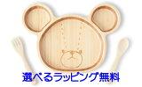【最大2,000円オフクーポン発行中!】FUNFAM 竹食器 くまのがっこう ジャッキー ランチプレートセット出産祝い竹食器 出産祝い 誕生日 ファンファン