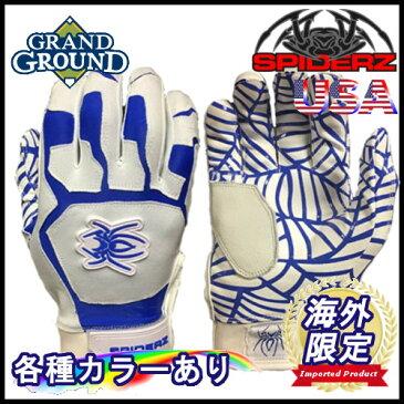 【送料無料】【海外限定】スパイダーズ ウェブ バッティンググローブ 野球 両手 メンズ ジュニア 耐久 Spiderz WEB Batting Gloves