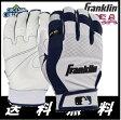 【海外限定カラー】【送料無料】フランクリン エックスベント プロ ショック 野球 バッティンググローブ 両手 X-Vent Pro Shok Batting Gloves手袋