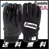 【海外限定カラー】【送料無料】 フランクリン コールドウェザー プロ 野球 バッティンググローブ 両手 野球用品 FRANKLIN COLD WEATHER PRO BATTING GLOVES手袋