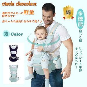 ベビースリング 成長に合わせて使える 抱っこひも おしゃれ 新生児 ヒップシート 抱っこ紐 スリング ベビーキャリア 2色展開 軽い 軽量 コンパクト お出かけ 簡単 安全 シンプル