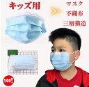 【あす楽】【在庫有り】【送料無料】子供用 キッズ用 マスク 不織布 三層構造  ...