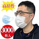 マスク 不織布 三層構造 花粉対策 ウィルス 3000枚入り