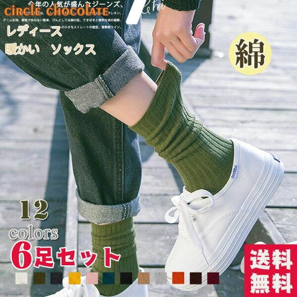 10%OFF 5/9(日)20:00-5/17(月)23:59  4足セット レディースソックス綿靴下多色選択無地動きやすい可
