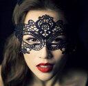 [送料無料 メール便] 2枚セット アイマスク レース 黒 仮面 セクシー 魅惑的 妖艶 綺麗系 美人 セクシー 過激 sexy エロ かわいい 大人 レディース 女性 ランジェリー 下着 コスプレ 衣装 道具 コスチューム 2