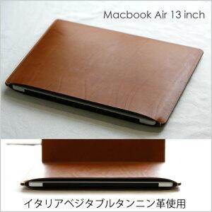 イタリアベジタブルタンニン革 ハンドメイドレザーケース for MacBook Air 13インチ [Macノート用スリーブケース]