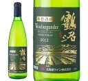 北海道ワイン 2013 鶴沼 木樽熟成 ヴァイスブルグンダー...